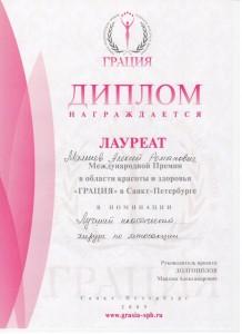 Мамиев Алексей диплом